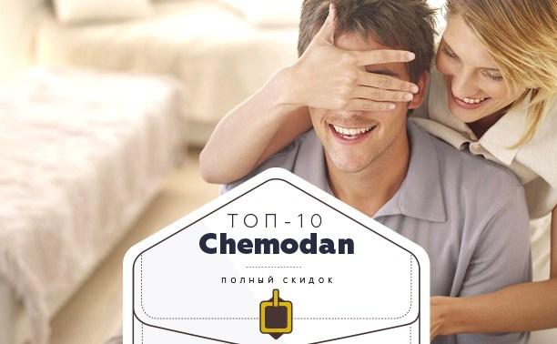 Топ-10 от «Чемодан»: раздача денег, подарки к праздникам и отдых в сауне