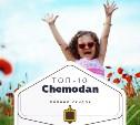 Топ-10 от «Чемодан»: роллы, фитнес и сауна