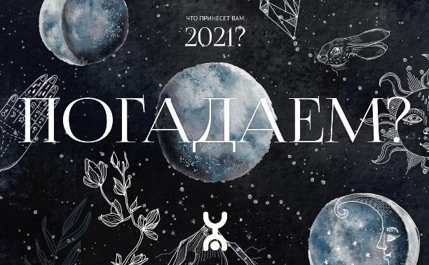 Что принесет вам 2021 год?