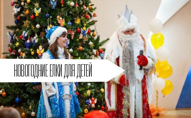 Сказки Нарнии, северные олени и космическое путешествие: обзор новогодних ёлок для детей
