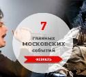 7 главных музыкальных событий Москвы в феврале