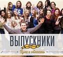 Выпускники 2014