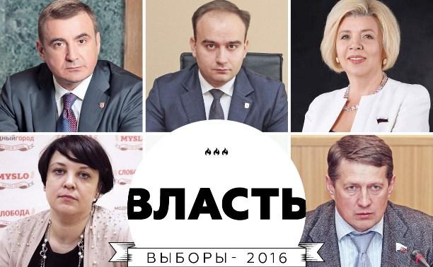 Человек года-2016: Власть