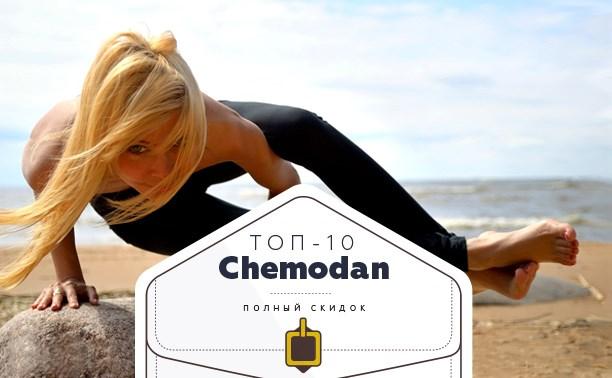 Топ-10 от «Чемодан»: йога, автомобильные права и целебная соль