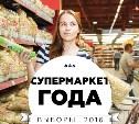 Супермаркет года-2016: какой лучше?