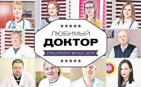 Проект «Любимый доктор»: Лучшие врачи Тульской области