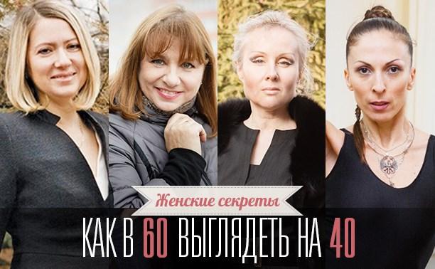 Женские секреты: как в 60 выглядеть на 40