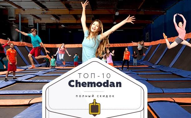 Топ-10 от «Чемодан»: прыжки на батуте, кофе, и сверкающие зубы