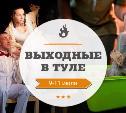 Public Talk c Александром Любимовым и спектакль по пьесе Островского: выходные в Туле 9-11 июля