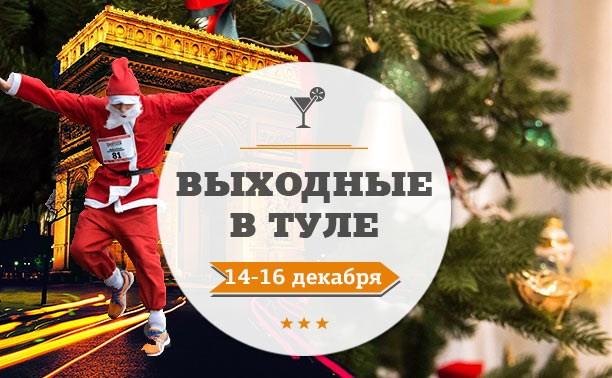 Выходные в Туле: 14-16 декабря