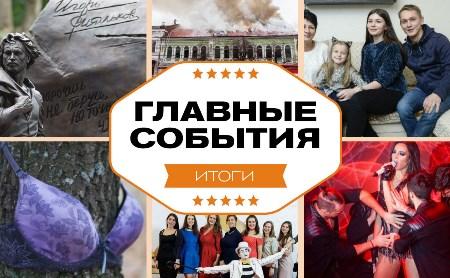 Итоги-2017: Буйство «Спартака», халява на катке и главная тульская пробка
