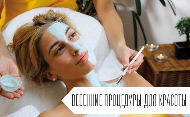 Новый сезон красоты: весенние процедуры