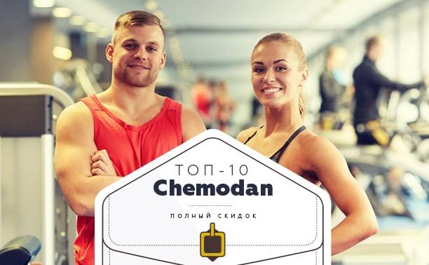 Топ-10 от «Чемодан»: фитнес, детские курсы и спа-сеансы