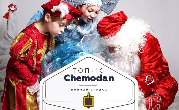 Топ-10 от «Чемодан»: автошкола, Дед Мороз и биочистка