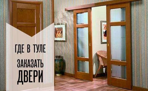 Где в Туле заказать двери