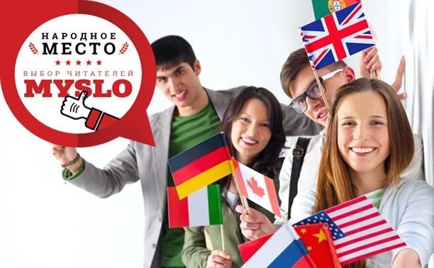 Туляки выбрали три лучшие школы иностранных языков Тулы - 2019