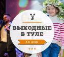 1/4 финала «Оружейной лиги», фестиваль Крапивы и экомарафон: выходные в Туле 4-6 июня