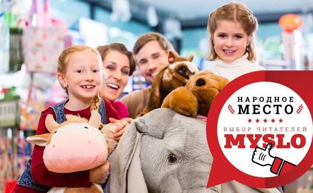 Туляки выбрали три лучших магазина детских товаров-2019