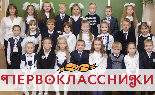 Первоклассники-2016
