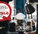 Продолжаем голосовать за лучшую кофейню Тулы