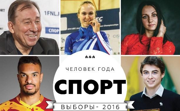 Человек года-2016: Спорт