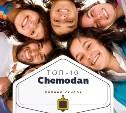 Топ-10 от «Чемодан»: фотоомоложение, ремонт телефонов, квесты и много еды