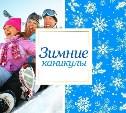 Веселые каникулы для детей в лагерях Тулы: зимние, интересные и без домашки!