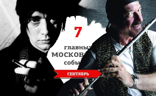 7 главных московских музыкальных событий: сентябрь