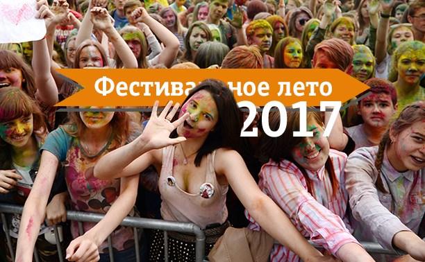 Фестивальное лето 2017
