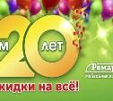 Мебельной компании «Ромарти» — 20 лет