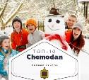 Топ-10 от «Чемодан»: полировка волос, Дед Мороз и сауна со скидкой
