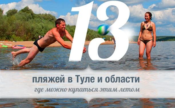 Лето будет жарким: айда купаться!
