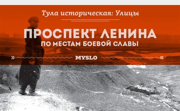 Проспект Ленина: По местам боевой славы