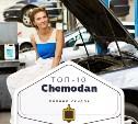 Топ-10 от «Чемодан»: парфюм, еда и автосервисы