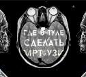 Где в Туле пройти обследование МРТ и УЗИ