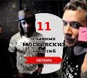 11 главных московских музыкальных событий: октябрь