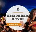 Выходные в Туле: 22-24 мая