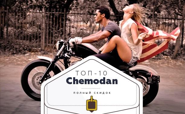 Топ-10 от «Чемодан»: вождение мотоцикла, Комната Джеймса Бонда и лошади