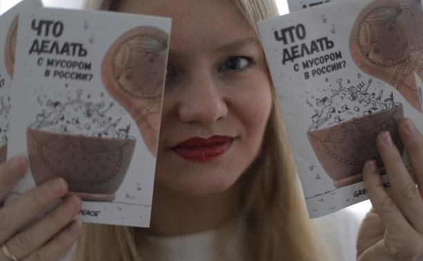 Экоактивистка Екатерина Олейник: «Хочешь жить в чистой Туле? Начни с себя!»