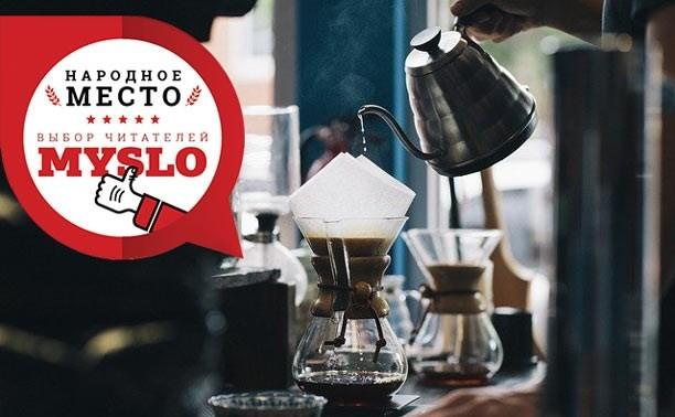 Туляки выбрали три лучшие кофейни-2019