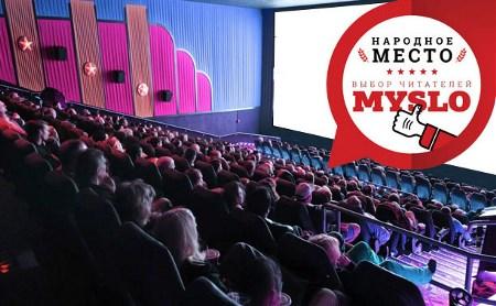 Туляки выбрали три лучших кинотеатра
