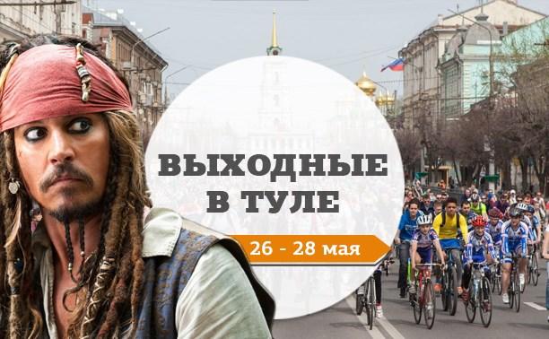 Выходные в Туле: 26-28 мая