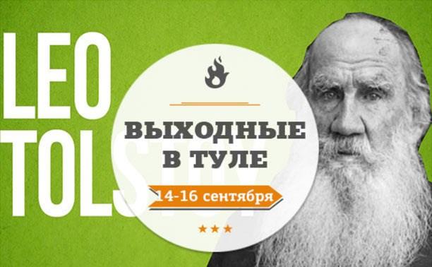 Выходные в Туле: 14-16 сентября
