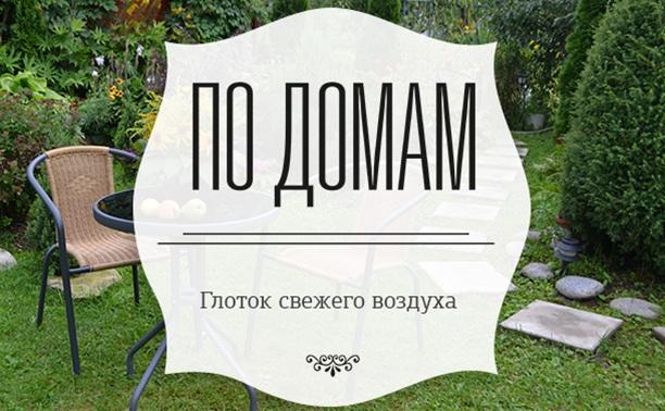 Семья Чубовых-Шепеленко: «Наша дача – это глоток свежего воздуха!»