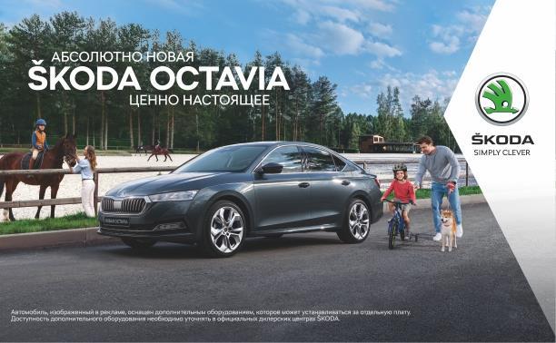 Всё, что вы хотите от автомобиля, есть в новой ŠKODA OCTAVIA