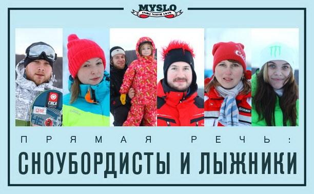 Прямая речь: Сноубордисты и лыжники