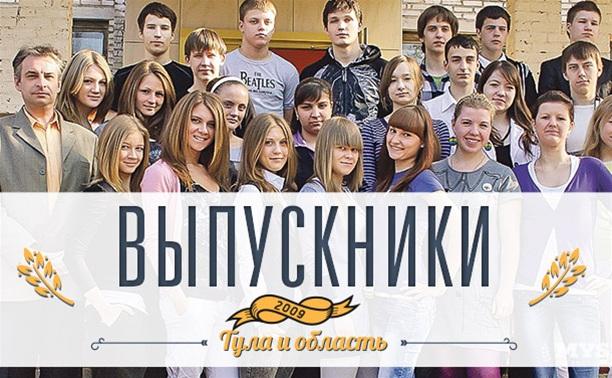 Выпускники Тулы и области - 2009
