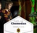 Топ-10 от «Чемодан»: квест, психодиагностика и аэройога