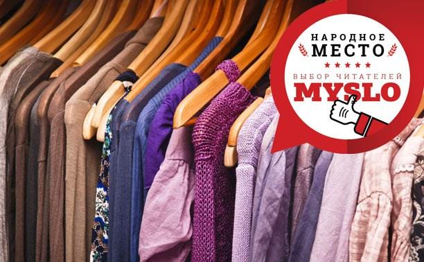 Туляки выбрали три лучших магазина одежды