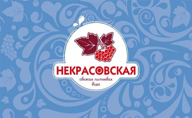 «Некрасовская»: отличная вода – отличная жизнь!
